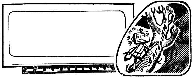 Глава 3. Ветвления в алгоритмах.  Блок-схемы и словесное описание ветвлений 1991 Гейн А.Г., Житомирский В.Г...