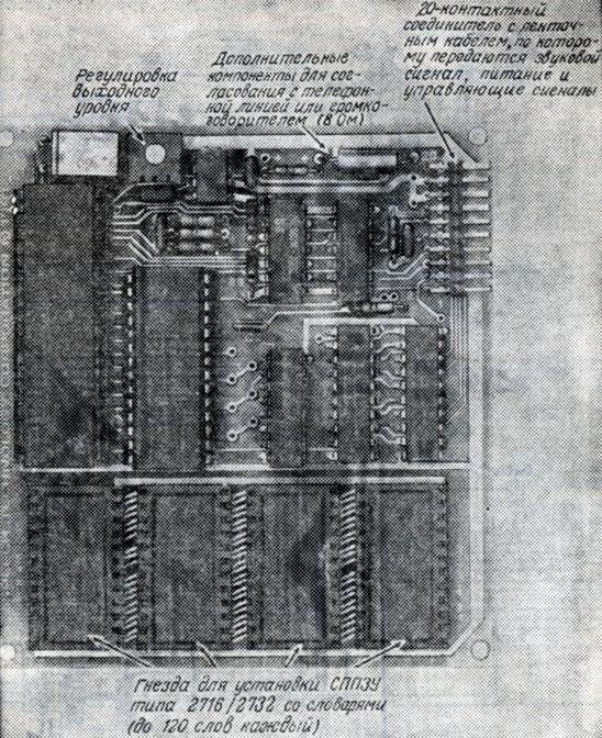 Плата синтезатора речи М410
